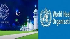রমজানে বিশ্ব স্বাস্থ্য সংস্থার পরামর্শ